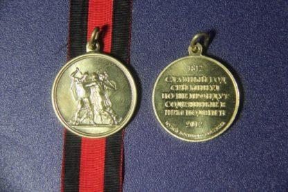 медаль 200 лет Бородинской битвы