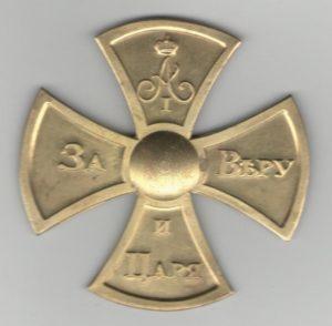 Крест Русского Ополчения